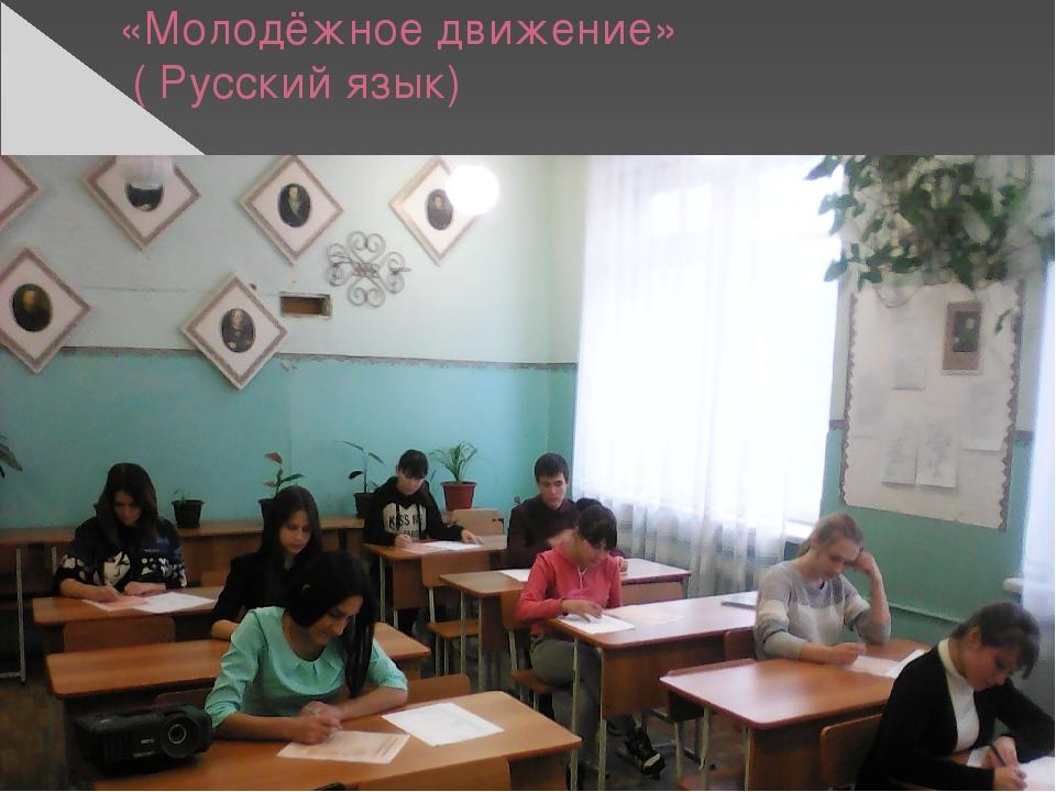 Участники Международного конкурса «Молодёжное движение» ( Русский язык)