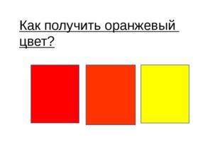 Как получить оранжевый цвет?