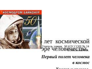 55 лет космической эре человечества. Первый полет человека в космос Химия и