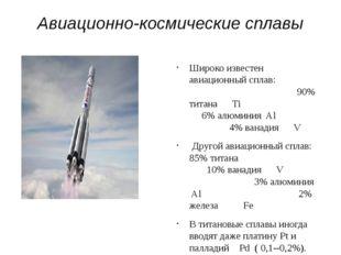Авиационно-космические сплавы Широко известен авиационный сплав: 90% титана T