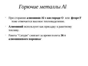 Горючие металлы Al При сгорании алюминия Al в кислороде O или фторе F тоже от