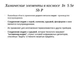 Химические элементы в космосе In S Se Sb P Важнейшая область применения редко