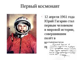 Первый космонавт 12 апреля 1961 года Юрий Гагарин стал первым человеком в мир