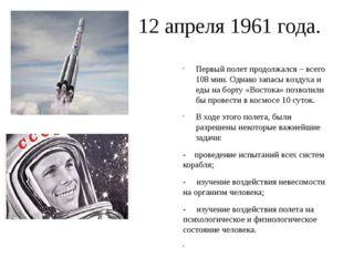 12 апреля 1961 года. Первый полет продолжался – всего 108 мин. Однако запасы
