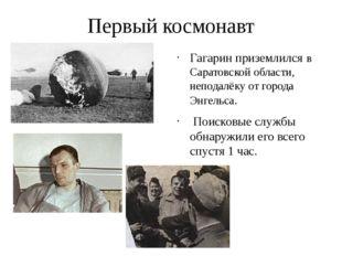 Первый космонавт Гагарин приземлился в Саратовской области, неподалёку от гор