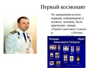 Первый космонавт По завершении полета первому, побывавшему в космосе, челове