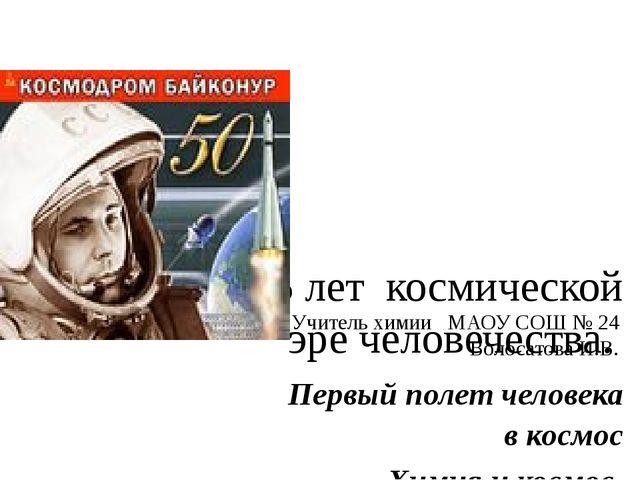 55 лет космической эре человечества. Первый полет человека в космос Химия и...
