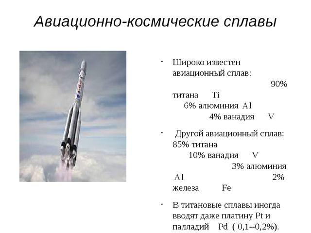 Авиационно-космические сплавы Широко известен авиационный сплав: 90% титана T...