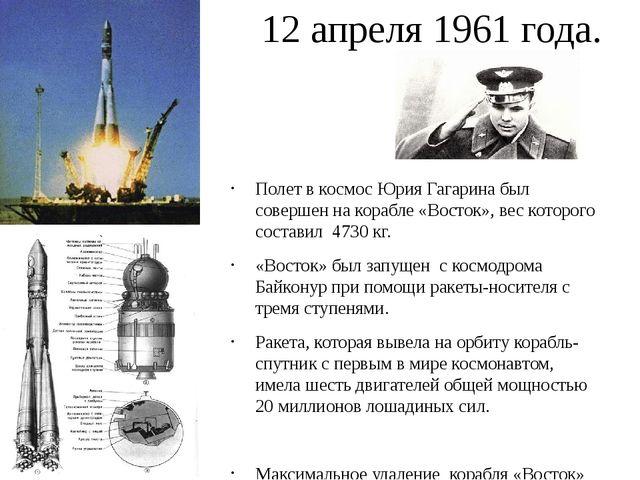 12 апреля 1961 года. Полет в космос Юрия Гагарина был совершен на корабле «Во...