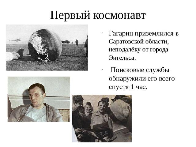 Первый космонавт Гагарин приземлился в Саратовской области, неподалёку от гор...