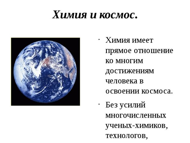 Химия и космос. Химия имеет прямое отношение ко многим достижениям человека в...