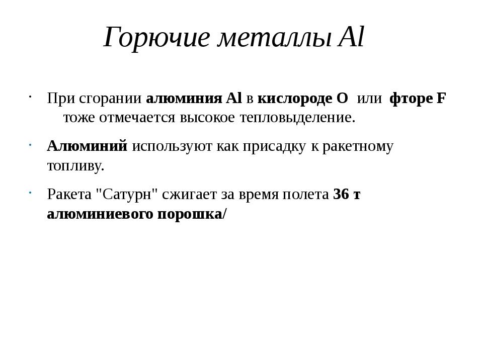 Горючие металлы Al При сгорании алюминия Al в кислороде O или фторе F тоже от...