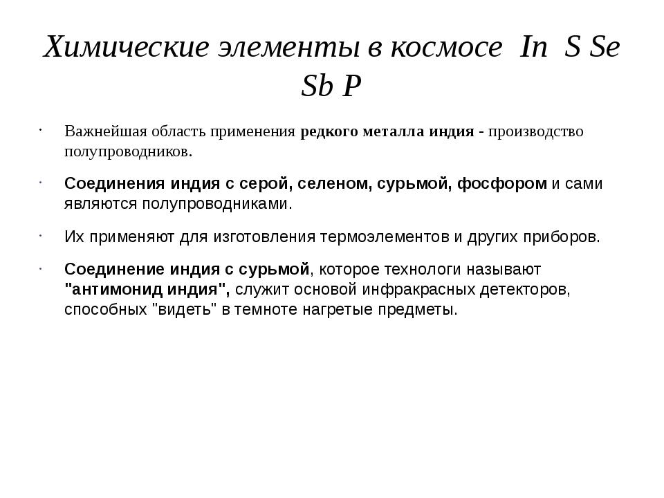 Химические элементы в космосе In S Se Sb P Важнейшая область применения редко...