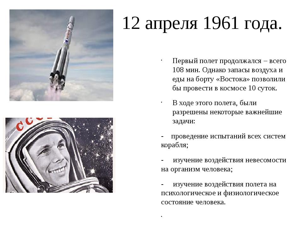 12 апреля 1961 года. Первый полет продолжался – всего 108 мин. Однако запасы...