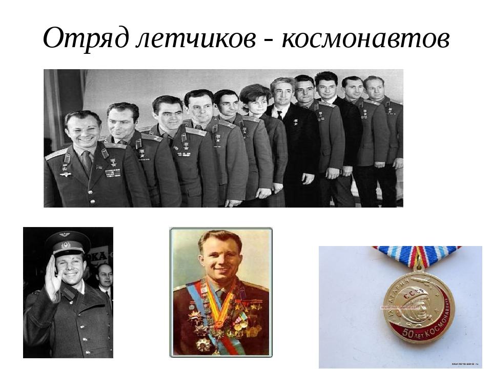 Отряд летчиков - космонавтов