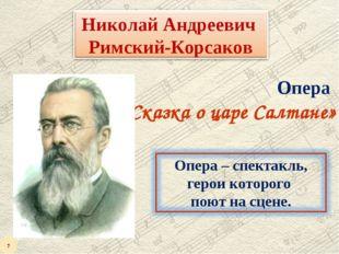 Опера «Сказка о царе Салтане» 7