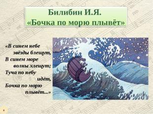«В синем небе звёзды блещут, В синем море волны хлещут; Туча по небу идёт, Бо