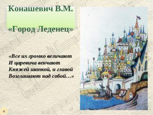 «Все их громко величают И царевича венчают Княжей шапкой, и главой Возглашают