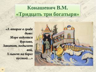 «А второе в граде диво: Море вздуется бурливо, Закипит, подымет вой, Хлынет н
