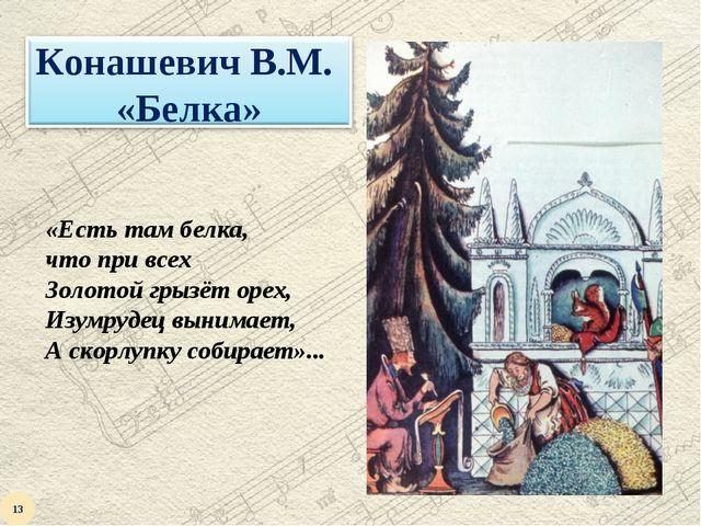 «Есть там белка, что при всех Золотой грызёт орех, Изумрудец вынимает, А скор...