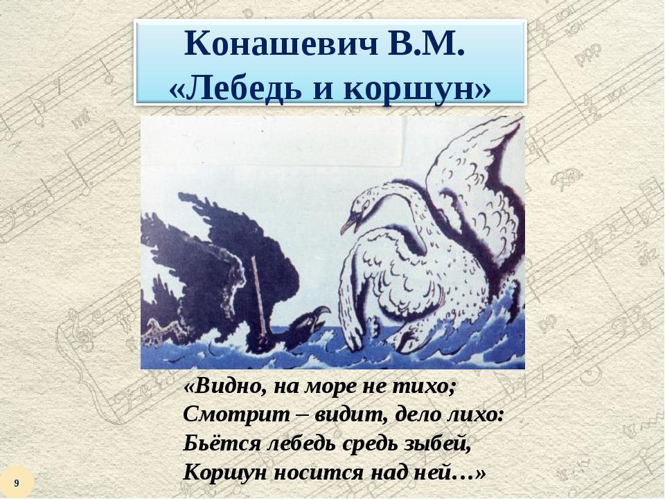 «Видно, на море не тихо; Смотрит – видит, дело лихо: Бьётся лебедь средь зыбе...