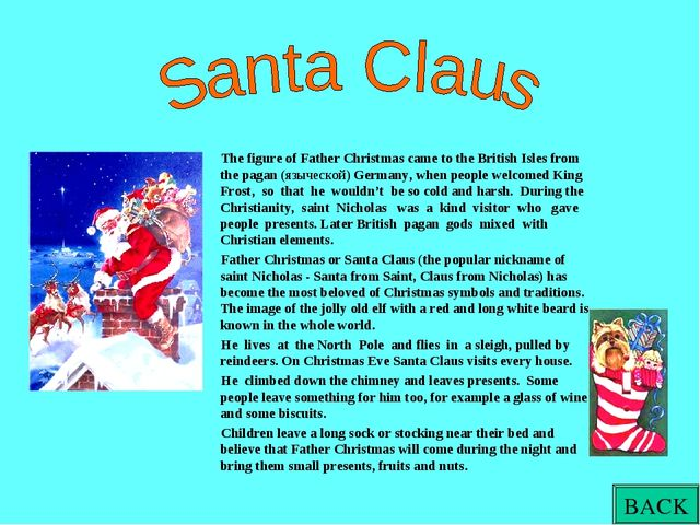 The figure of Father Christmas came to the British Isles from the pagan (язы...