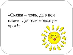 «Сказка – ложь, да в ней намек! Добрым молодцам урок!»