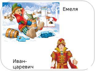 Емеля Иван-царевич