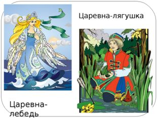 Царевна-лягушка Царевна-лебедь