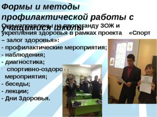 Они направлены на пропаганду ЗОЖ и укрепления здоровья в рамках проекта «Спор