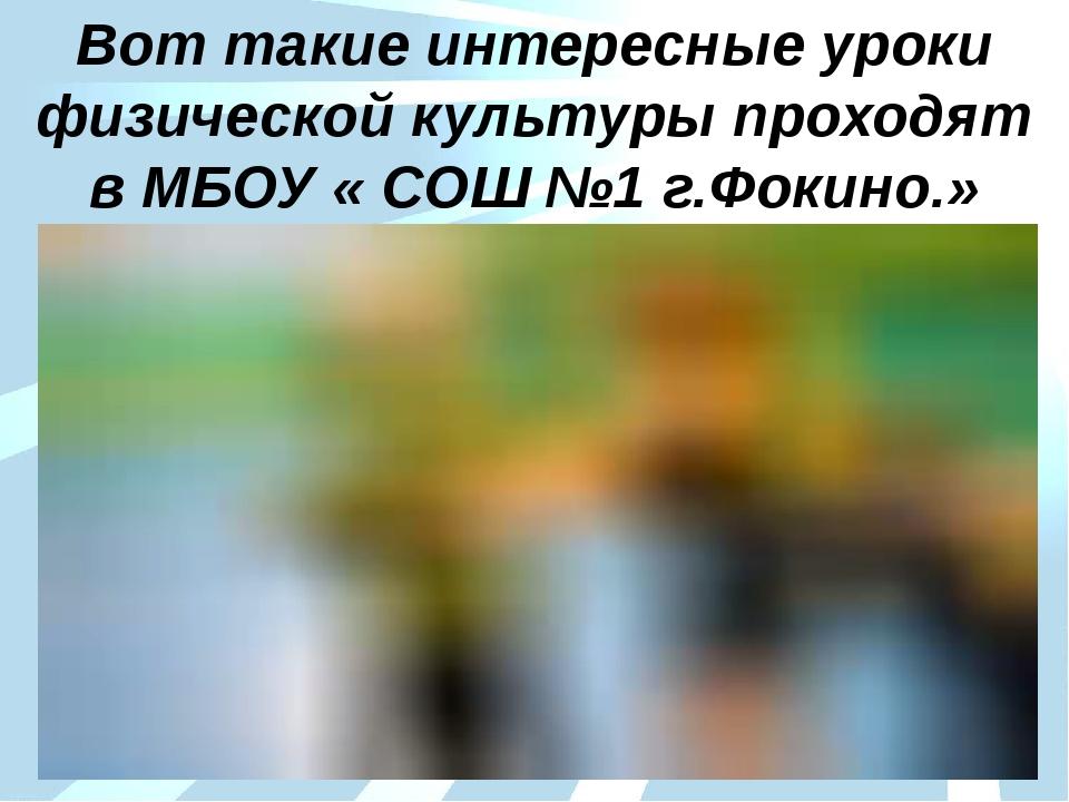 Вот такие интересные уроки физической культуры проходят в МБОУ « СОШ №1 г.Фо...