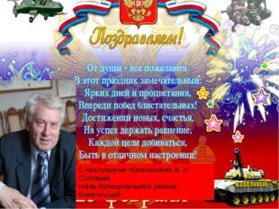 С наилучшими пожеланиями И. Н. Соловьёв глава муниципального района Клявлинс