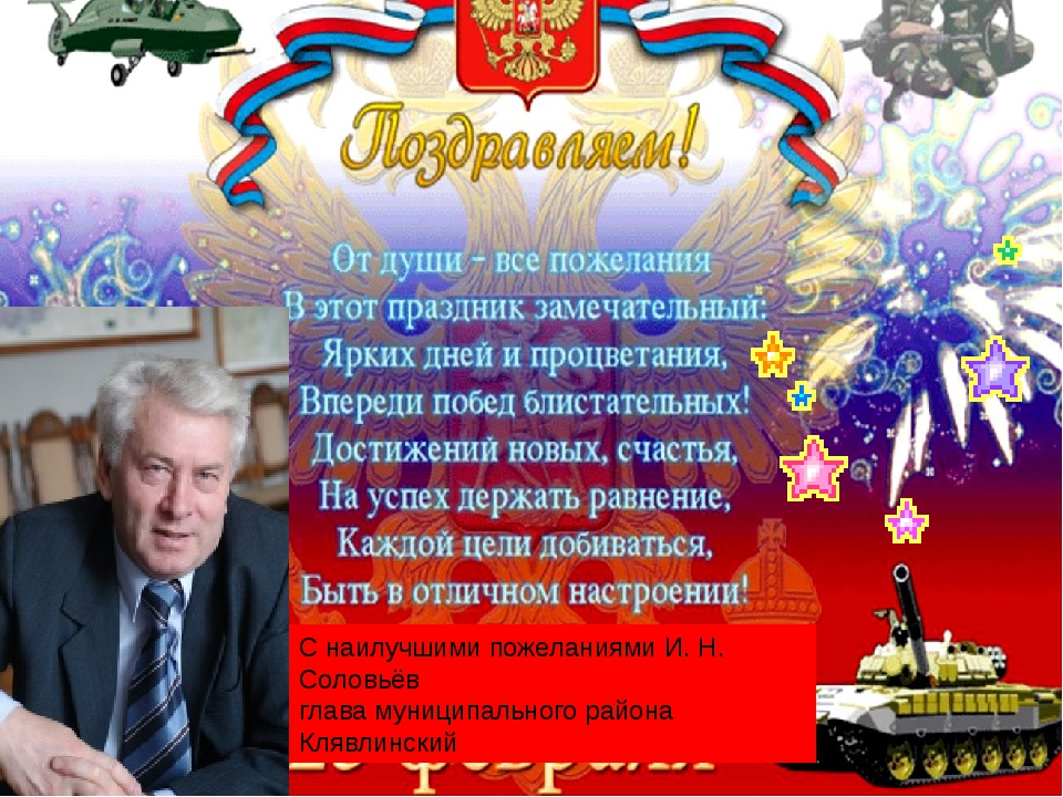С наилучшими пожеланиями И. Н. Соловьёв глава муниципального района Клявлинс...