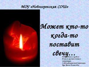 Может кто-то когда-то поставит свечу… Подготовила и провела Учитель русского