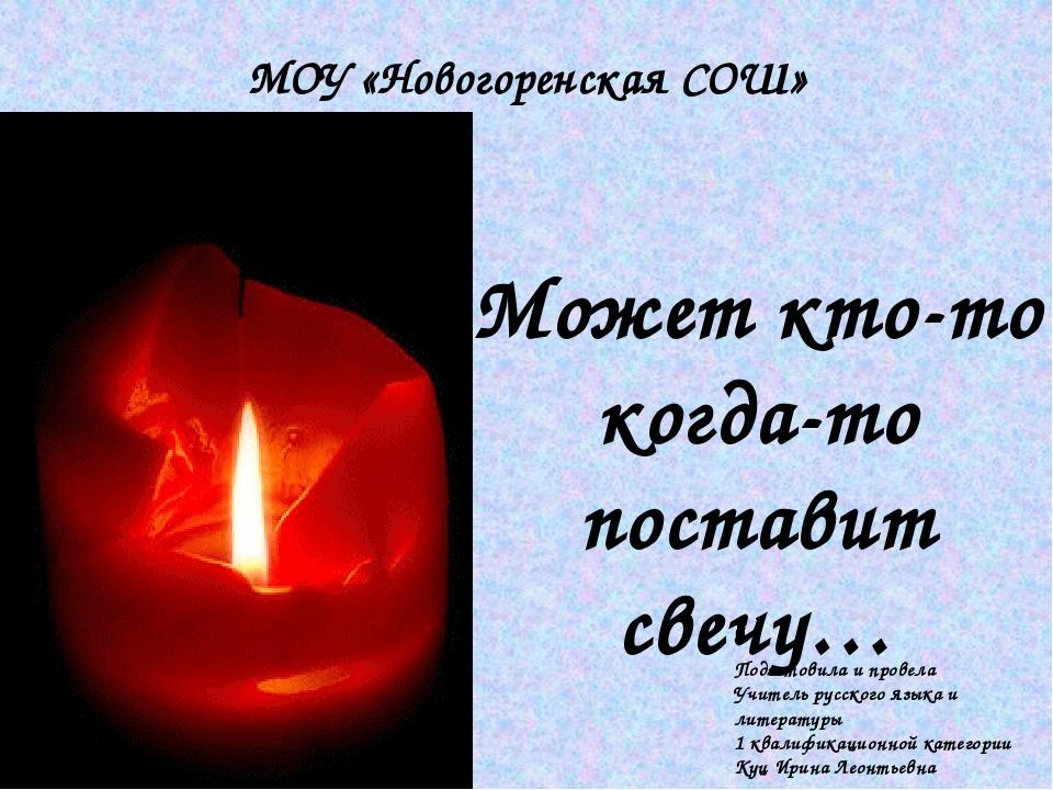 Может кто-то когда-то поставит свечу… Подготовила и провела Учитель русского...