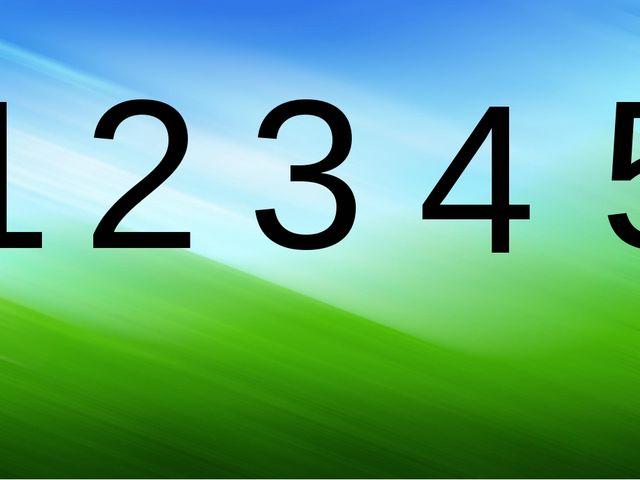 1 2 3 5 4