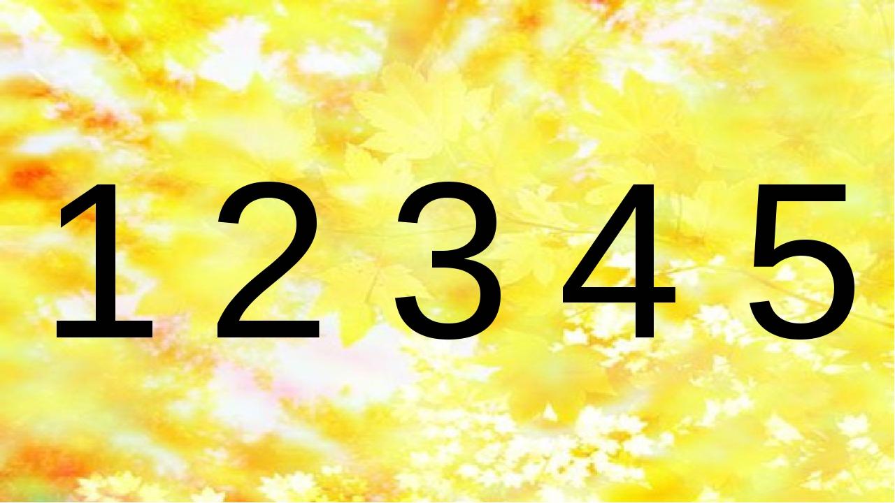 5 4 3 1 2
