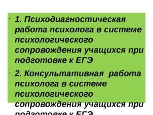 1. Психодиагностическая работа психолога в системе психологического сопровож