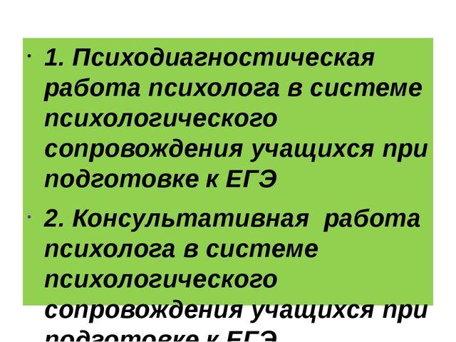 1. Психодиагностическая работа психолога в системе психологического сопровож...