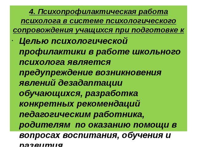 4. Психопрофилактическая работа психолога в системе психологического сопровож...