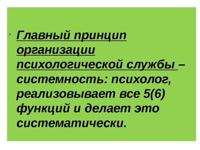 Главный принцип организации психологической службы – системность: психолог,...
