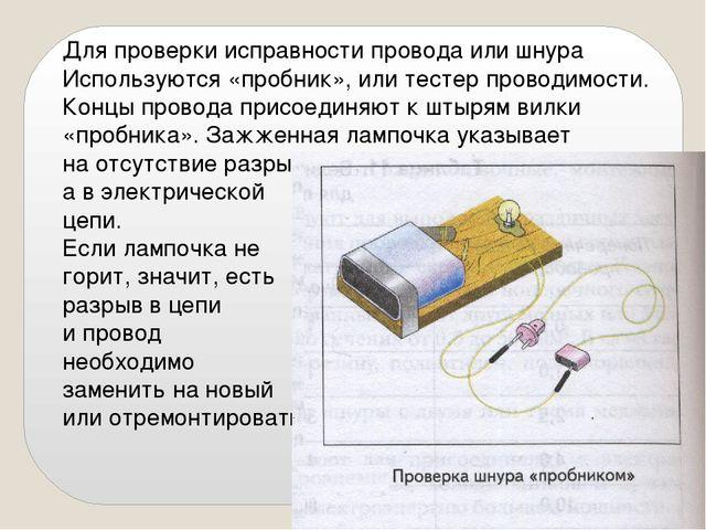 Для проверки исправности провода или шнура Используются «пробник», или тестер...