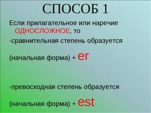 СПОСОБ 1 Если прилагательное или наречие ОДНОСЛОЖНОЕ, то -сравнительная степе
