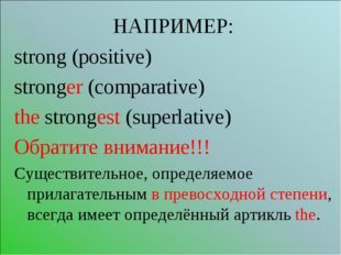 НАПРИМЕР: strong (positive) stronger (comparative) the strongest (superlative