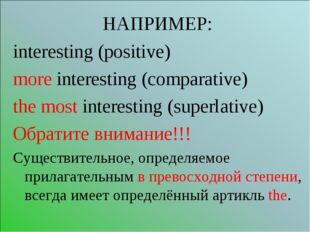 НАПРИМЕР: interesting (positive) more interesting (comparative) the most inte