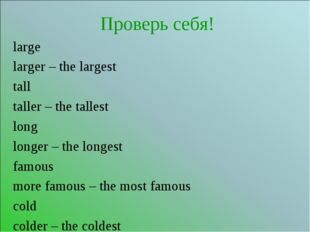 Проверь себя! large larger – the largest tall taller – the tallest long longe