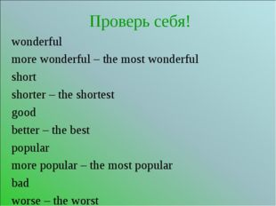 Проверь себя! wonderful more wonderful – the most wonderful short shorter – t