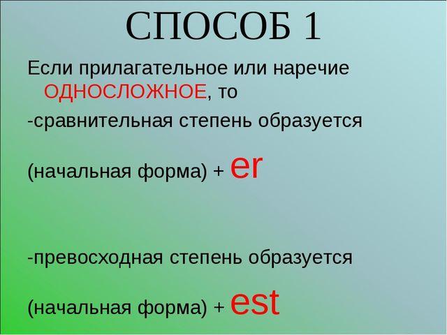 СПОСОБ 1 Если прилагательное или наречие ОДНОСЛОЖНОЕ, то -сравнительная степе...
