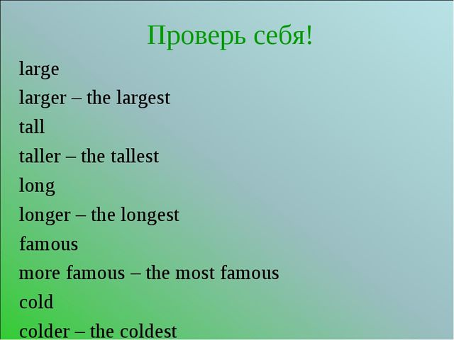Проверь себя! large larger – the largest tall taller – the tallest long longe...