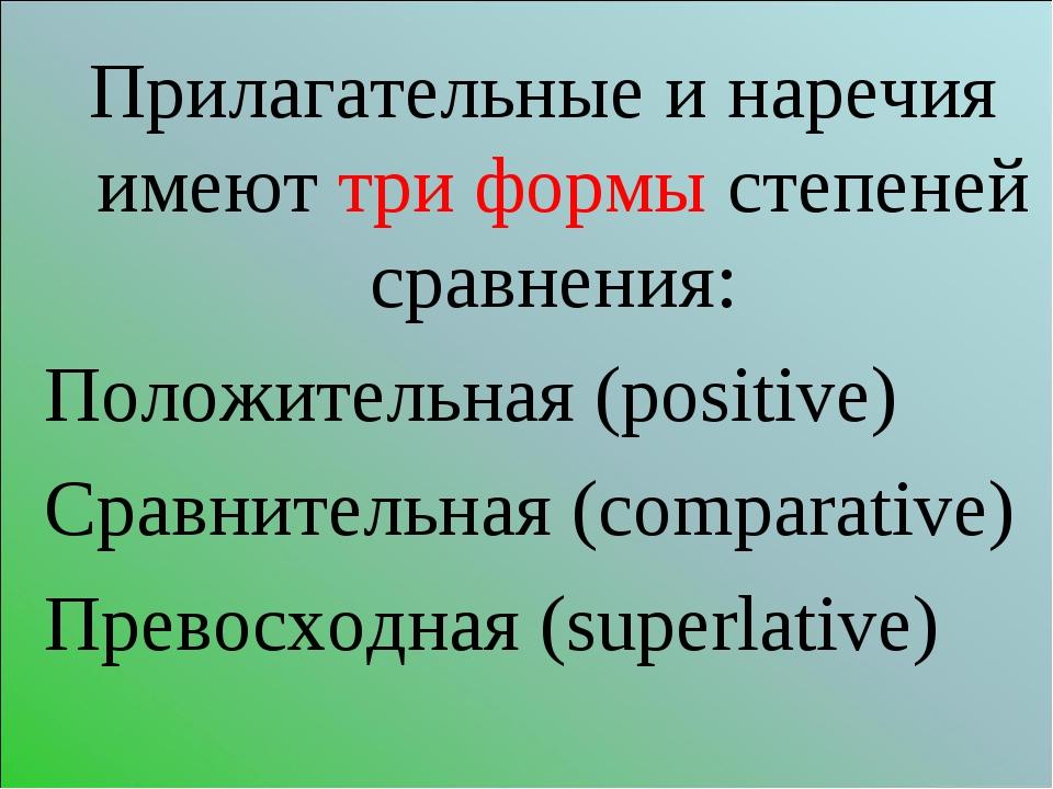 Прилагательные и наречия имеют три формы степеней сравнения: Положительная (p...